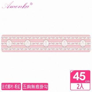 【AMONKA】3R魔法五鉤神奇無痕掛勾(法式鄉村-粉紅2入)