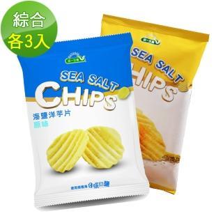 【統一生機】海鹽洋芋片綜合3+3包組(鹽味+孜然)