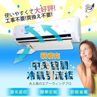 【Effect】新一代DIY中央空調冷氣引流板(可擴充3片/1入組)
