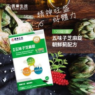 【信東生技】五味子芝麻錠-朝鮮薊配方單盒