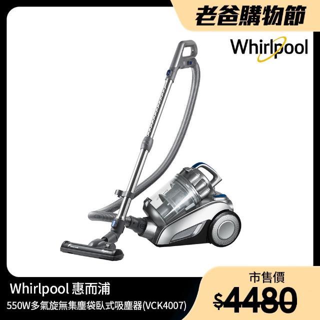 【Whirlpool惠而浦】550W多氣旋無集塵袋吸塵器 VCK4007