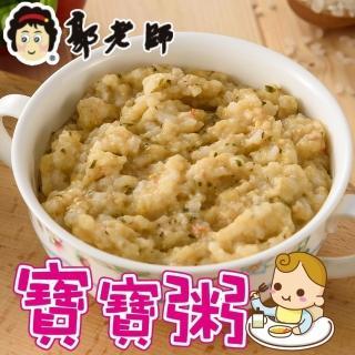 【郭老師】寶寶粥-甜椒豬肉粥(180g/包x5入)