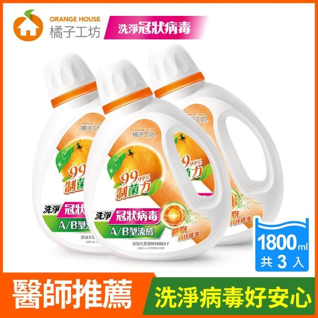 【橘子工坊】天然濃縮洗衣精-制菌力1800mlx3瓶(洗病毒