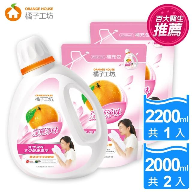 【橘子工坊】天然濃縮洗衣精-深層淨味 1+2組(2200mlx1瓶+2000mlx2包)