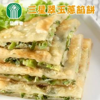 【三星農會】翠玉蔥餡餅-750g-5入-包(5包一組)