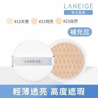 【LANEIGE 蘭芝】超緊顏光潤氣墊粉蕊 15g(SPF50+ PA++)