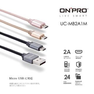 【ONPRO】UC-MB2A1M 金屬質感Micro USB充電傳輸線(1M)