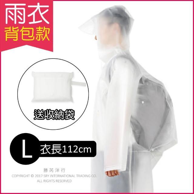 【生活良品】EVA透明雨衣-背包款-透明白色 附贈防水收納袋(親子騎車踏青戶外郊遊逛好幫手)