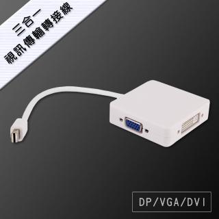 Mini Displayport to DP/VGA/DVI 三合一視訊傳輸轉接線(白)