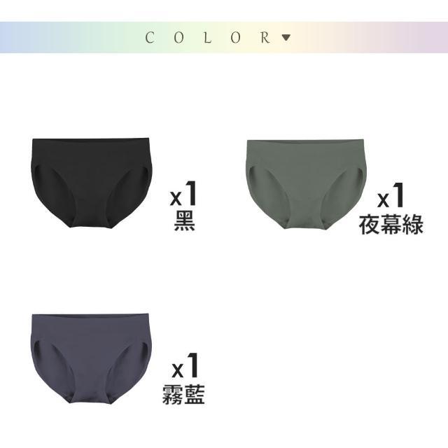 【MarCella 瑪榭】MIT-薄感無縫抗菌三角褲-中低腰-3件組(親膚/包臀/彈性大/保護私密處)