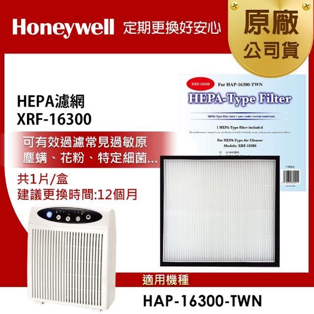 【美國Honeywell】HEPA 濾網(XRF-16300 HEPA)