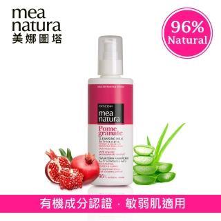 【mea natura 美娜圖塔】紅石榴高機能水凝卸妝乳250ml(歐盟有機成分認證)