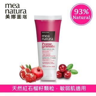 【mea natura 美娜圖塔】紅石榴果籽臉部去角質100ml(歐盟有機成分認證)