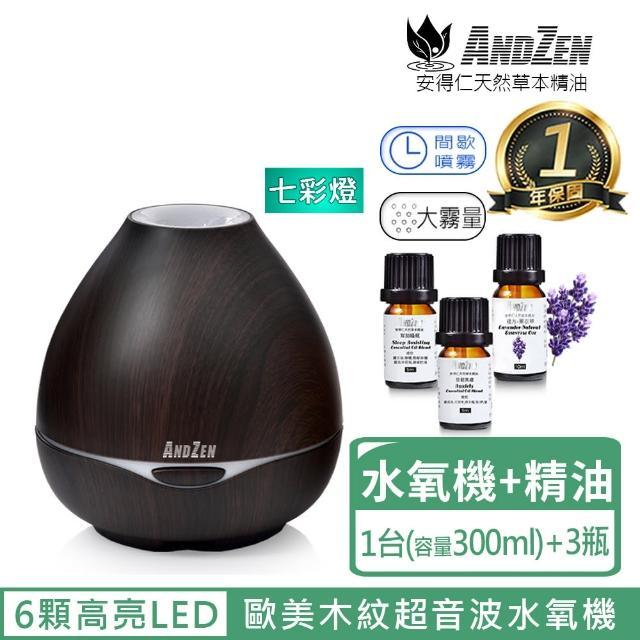 【ANDZEN】歐美木紋風格燈控負離子超音波水氧機AZ-3001深木紋(贈澳洲單方純精油10mlx3瓶)