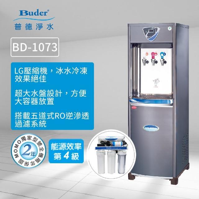 【普德Buder】BD-1073 三溫水塔式熱交換型飲水機(內置五道式RO逆滲透過濾)