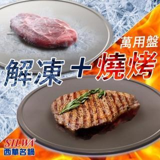 【西華SILWA】節能冰霸極速解凍+燒烤兩用盤