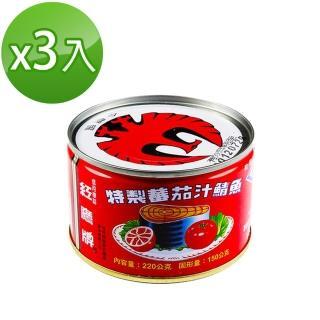【紅鷹牌】蕃茄汁鯖魚-紅罐(220gX3入)