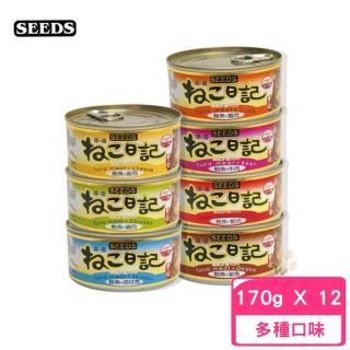 【Seeds 聖萊西】《喵喵日記》貓罐170g(12罐組)
