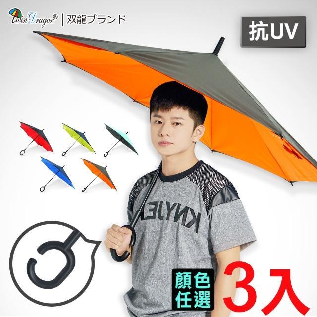 【雙龍牌】任選3入_新式C型握把雙層防潑水反向傘(雙層傘布反向傘超潑水防風反折傘晴雨傘車用傘A5842C_3)
