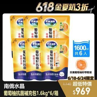 【南僑】水晶肥皂洗衣液體皂葡萄柚籽抗菌系列補充包1600g x6包/箱(SGS檢驗抑菌率99.99%)