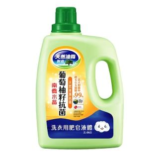 【南僑】水晶葡萄柚籽抗菌洗衣液體皂瓶裝2.4kg/瓶(珍貴葡萄柚籽萃取物 SGS檢驗抑菌率99.99%)
