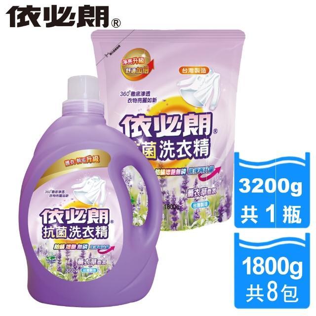 【依必朗】薰衣草抗菌洗衣精1+8件組(3200g1瓶+1800g8包)