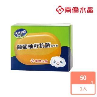 【南僑】水晶肥皂葡萄柚籽抗菌洗手皂120g/盒(珍貴葡萄柚籽萃取物 SGS檢驗抑菌率99.99%)