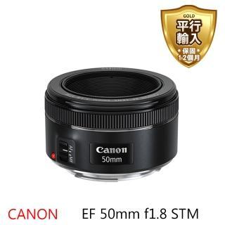 【Canon】EF 50mm f/1.8 STM(平行輸入)