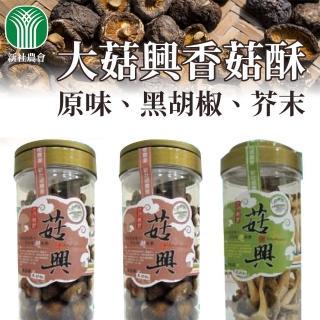 【新社農會】大菇興香菇酥-原味x1+黑胡椒x1+芥末x1(3罐一組)