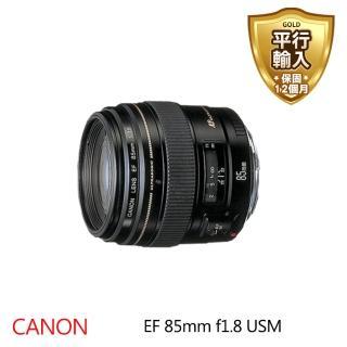 【Canon】EF 85mm f/1.8 USM 鏡頭(平行輸入)
