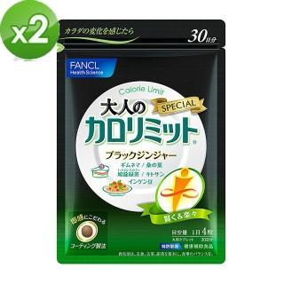 【日本 FANCL】芳珂 - 加強版美體熱控錠x2包(30日份/包)