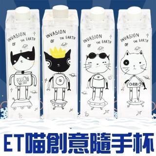 ET喵創意隨手杯(隨手杯)/
