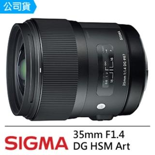 【SIGMA】35mm F1.4 DG HSM ART(公司貨)
