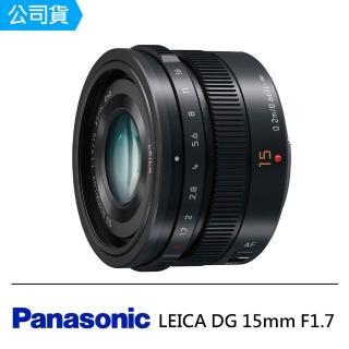 【Panasonic】Leica DG 15mm F1.7 大光圈定焦鏡(公司貨)