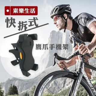 【索樂生活】快拆式自行單車機車導航鷹爪手機固定支架座(自行車單車手機架 機車手機架鷹爪式 四角手機架)