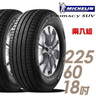 【米其林】PRIMACY SUV 舒適穩定輪胎_兩入組_225/60/18(SUVMI)