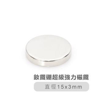 【索樂生活】釹鐵硼超級強力磁鐵15*3mm-10入(磁性貼片.收納.露營.辦公室.廚房冰箱磁力材料DIY)
