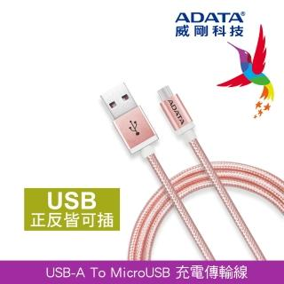 【威剛 A-DATA】microUSB 1m 編織線 鋁合金充電線/傳輸線 雙向USB(玫瑰金)