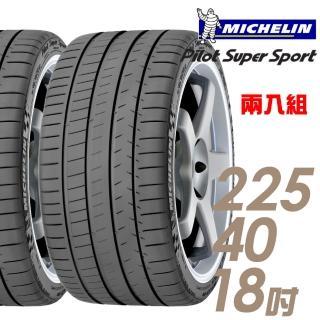 【Michelin 米其林】Pilot Super Sport PSS 運動性能輪胎_二入組_225/40/18(車麗屋)