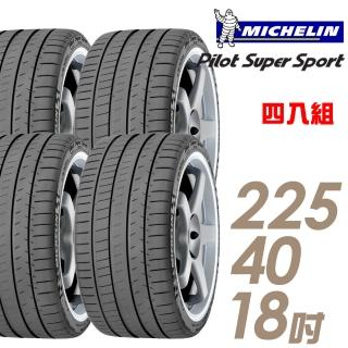 【米其林】Pilot Super Sport 運動性能輪胎_四入組_225/40/18(PSS)
