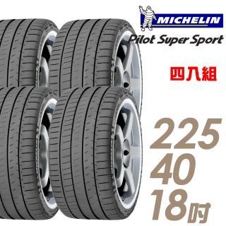 【Michelin 米其林】Pilot Super Sport PSS 運動性能輪胎_四入組_225/40/18(車麗屋)