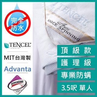 【A-nice】專業護理級防蹣|100%真防水|天絲床包式保潔墊(單人加大 3.5呎|TD)