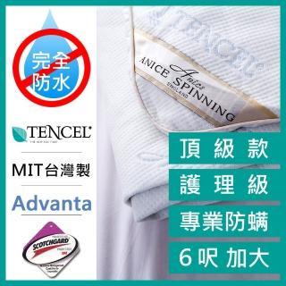 【A-nice 台灣製】100%真防水 護理級專業物理性防蹣 天絲床包式保潔墊(雙人加大 6呎 TD)