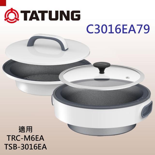 【TATUNG大同】無水鍋具組(C3016EA79)