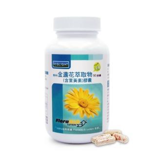 【素天堂】Kemin高效專利金盞花萃取物含葉黃素5MG(50顆/瓶)