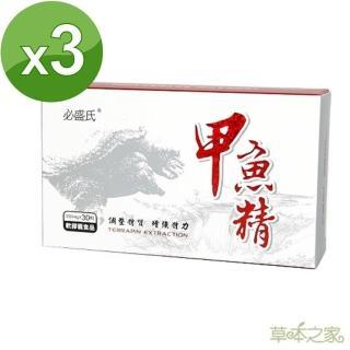 【草本之家】甲魚精軟膠囊30粒X3盒