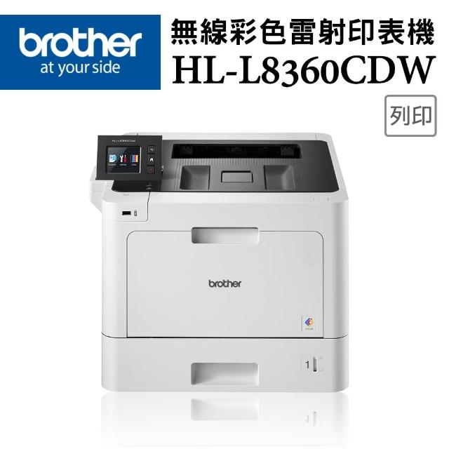 【Brother】HL-L8360CDW 高速無線彩色雷射印表機