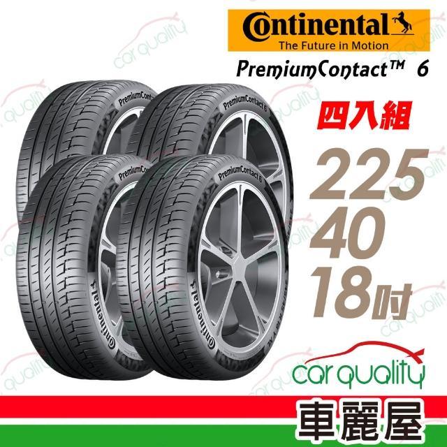 【Continental 馬牌】PremiumContact 6 舒適操控輪胎_四入組_225/40/18(PC6)