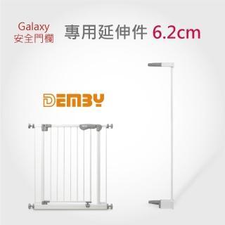 DEMBY Galaxy門欄 - ESG48
