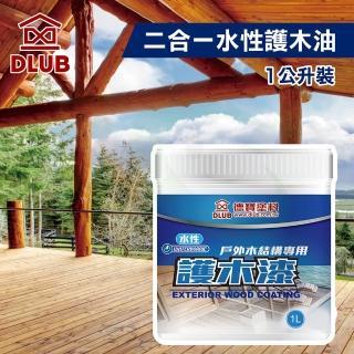【德寶】二合一水性木屋專用護木油(1公升裝)